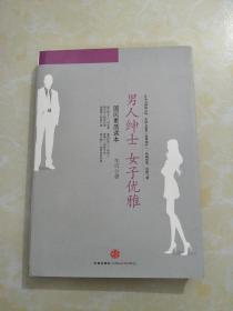 男人绅士 女子优雅:国民素质读本