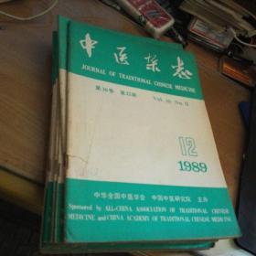 中医杂志1989年(1~12)