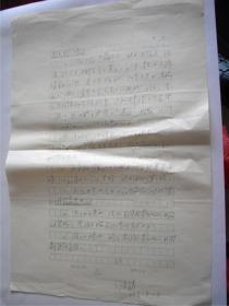 A0710:李衍达上款,清华大学建筑学院教授刘德麟 8开信札一通1页 ,附实寄封