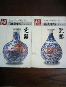 古董拍卖年鉴:全彩版.2002.瓷器