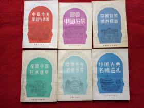小说《中国旅行知识丛书》6本中国展堂出版社八十年代出版