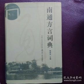 南通方言词典