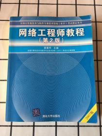 网络工程师教程(第2版)2007版