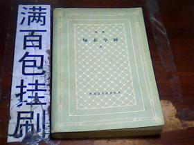 绿衣享利(上册)