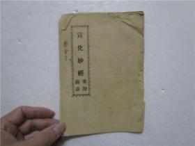 宣统二年重刊《宣化妙经》广州河南洪德马路文在兹善书总发行 (32开)