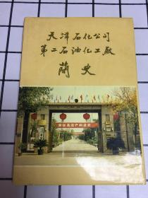天津石化公司第二石油化工厂简史(1970-1990)