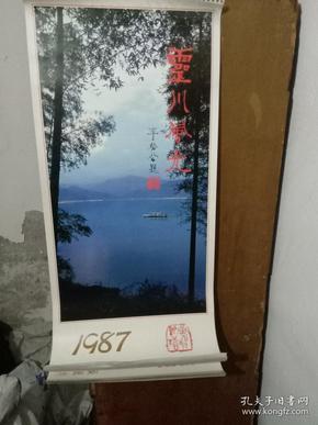 1987年山水老挂历