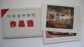 """上世纪八九十年代""""河南省书画院-(陈天然等)作品选""""明信片共14枚"""