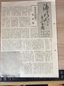 1939年日本海军画报《海行かば 》第96号附录一张,大16开,【东乡平八郎】题写刊名:海南岛攻略战、海南岛地图、海口市内残敌扫荡