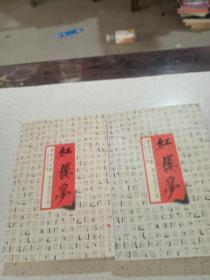 红楼梦(上下)
