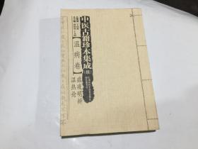 中医古籍珍本集成(续):温病卷瘟疫明辨?温热论