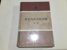 黄帝内经灵枢译释(第三版)