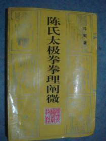 《陈氏太极拳拳理阐微》增订本 马虹著 内部版本 1998年1版1印 2000册 私藏 品佳 书品如图