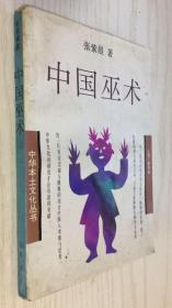 中国巫术 张紫晨