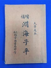 民国上海锦章图书局印行《大字足本 增补渊海子平》一册全