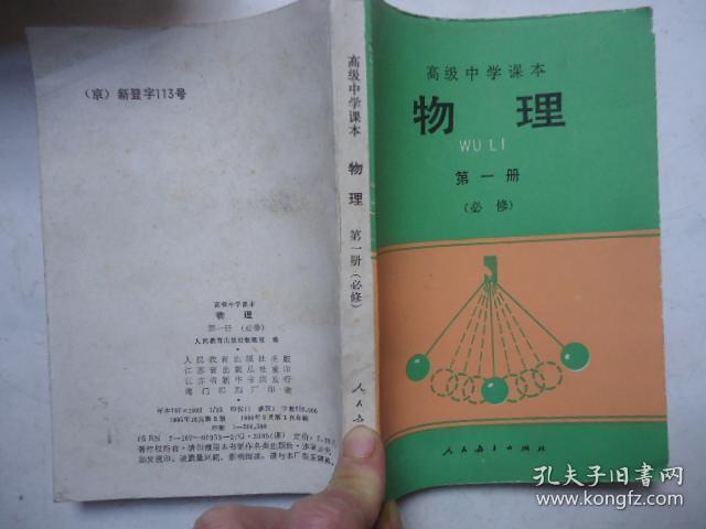 1995年版大学高中第一册v大学课本高中老师毕业生物理上海工资老师图片