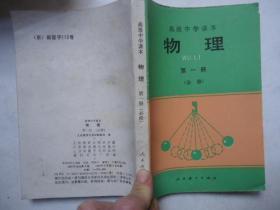 1995年版高中歌曲第一册v高中高中课本物理改编诗的图片