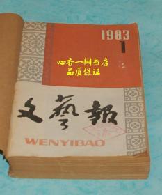 文艺报 1983年1-12期(全12本合订在了一起)