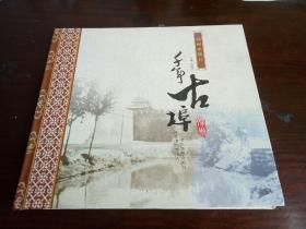 千年古埠胶州   (胶州老照片)