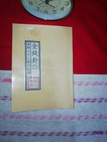 绝版       金钱卦   〈三十二卦神断〉   古书版本     竖版字体       全手抄本