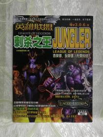 英雄联盟 V3.0.6.X  刺杀之王(最新游戏攻略宝典   无盘)大16开,132页