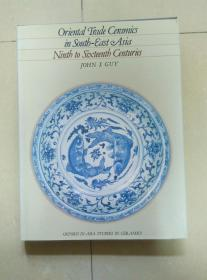 ORIENTAL TRADE CERAMICS IN SOUTH-EAST ASIA NINTH TO SIXTEENTH CENTURIES 东南亚第九至第十六世纪的东方贸易陶瓷 精装护封