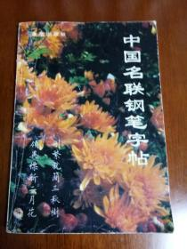 中国名联钢笔字帖