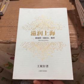 滋润上海——素描第一线校长、教师