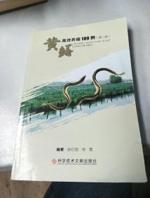 黄鳝高效养殖100例(第二版)