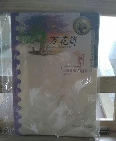 万花筒:国际安徒生获奖作家书系
