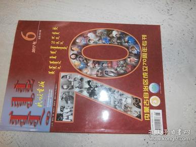 民族画报 2017.06——内蒙古自治区成立70周年专刊 蒙汉对照