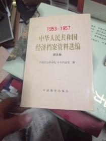 1953-1957中华人民共和国经济档案资料选编综合卷