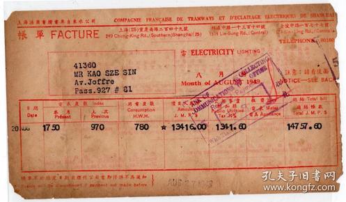 房屋水电专题---民国发票单据-----1949年8月27日上海法商电灯电车公司