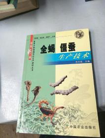 全蝎、僵蚕生产技术——常用中药材规范化生产技术丛书·动物药篇
