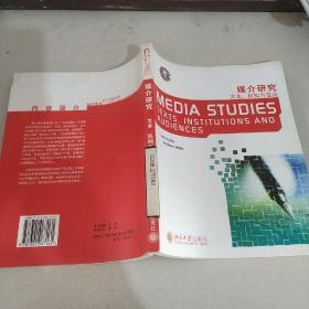 媒介研究 文本.机构与受众。