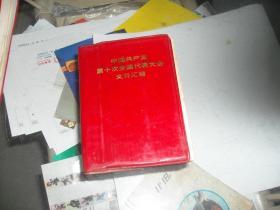 中国共产党第十次全国代表大会文件汇编(楼寿森教授藏阅)