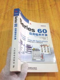 Series 60 应用程序开发