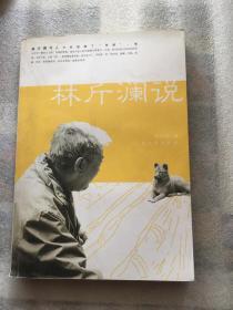 林斤澜说(程绍国 著 人民文学出版社)