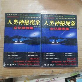 人类神秘现象全记录续集(上下两册全)