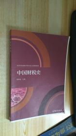 中国财税史/高等学校财政学类专业主要课程教材