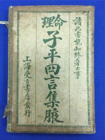 民国上海受古书店石印《命理子平四言集腋》一函四册合订一册全