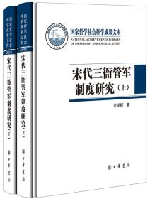 宋代三衙管军制度研究(上下)(精) 正版 范学辉  9787101108064