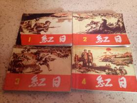 红日(全四册)