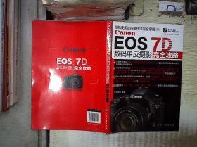 Canon EOS 7D 数码单反摄影完全攻略 。、
