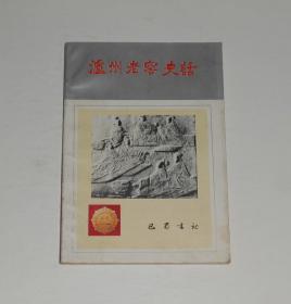 泸州老窖史话 1987年1版1印
