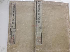 乾隆42年和刻:元明清书画人名录2册全,元明清三代中国书画家姓氏、籍贯、擅长等资料,并收录女史、释家和来舶清人,有一定的文献价值。安永六年初刊