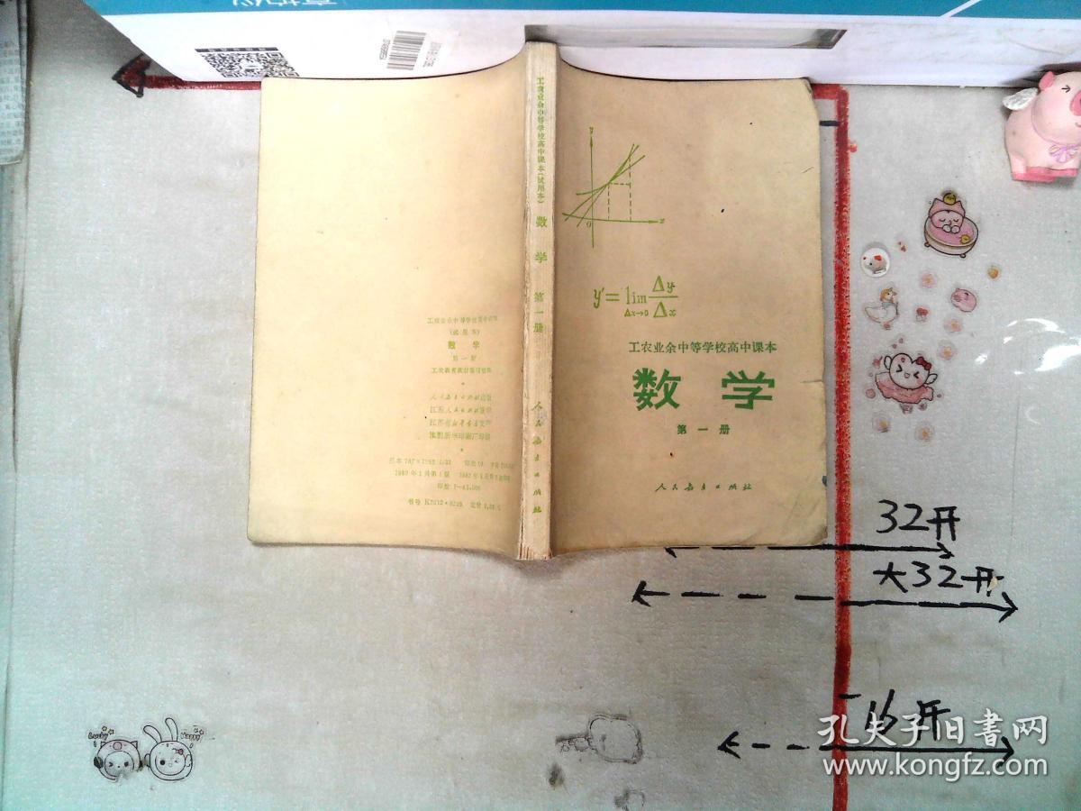工农业余中等学校高中高中课本第一册数学定律物理学图片