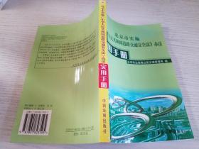北京市实施《中华人民共和国道路交通安全法》办法  实用手册【实物拍图】