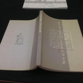 方介堪先生诞辰一百周年纪念文集