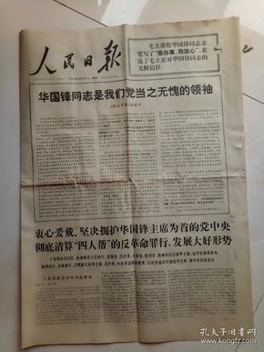 华国锋同志是我们党领袖。